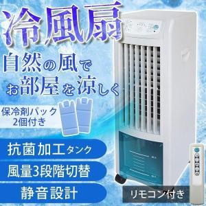 冷風扇 冷風機 リモコン付き 静音 タイマー スウィングルーパー搭載 リモコン付き 保冷剤パック付き クーラーが苦手な方へ|ichibankanshop