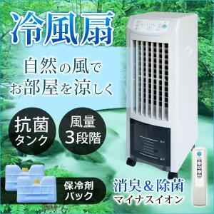 冷風扇風機 自然風 冷風扇 マイナスイオン搭載 3.8L リモコン付 ホワイト リビング扇風機 ichibankanshop