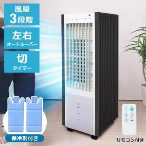 冷風扇 タワー型 おしゃれ リモコン付き タンク取外し可 静音設計 オートルーパー 保冷剤パック付き クーラーが苦手な方へ|ichibankanshop