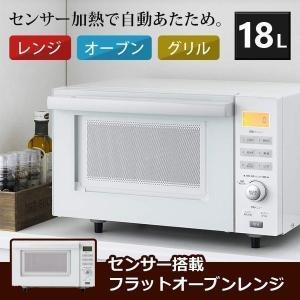 電子レンジ フラット フラットオーブンレンジ ヘルツフリー 18L 一人暮らし シンプル 単機能 センサー付 回転テーブルなし 庫内広々 ichibankanshop
