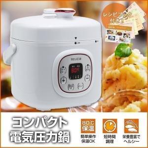 圧力鍋 小型 コンパクト 電気圧力鍋 レシピ付 RLC-PC02RF ichibankanshop
