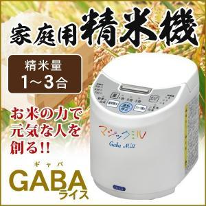 精米機 家庭用 3合 マジックミル ギャバミル GABA精米...