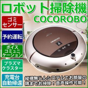 ロボット掃除機 お掃除ロボット ロボット家電 COCOROBO ココロボ シャープ SHARP プラズマクラスター ハイグレードモデルRX-V95A-Nゴールド系 新生活|ichibankanshop