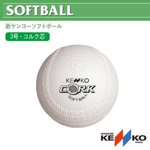 ソフトボール 新型ケンコーソフトボール 3号 NAGASE KENKO S3C-NEW|ichibankanshop