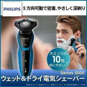 シェーバー PHILIPS フィリップス 電気 男性用 髭剃...