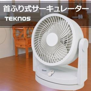 サーキュレーター 扇風機  18cm羽根 首振り 風量調節3段階切替付で効率よくお部屋の空気を循環 TEKNOS テクノス SAK-250 リビングファン|ichibankanshop