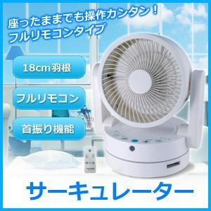 送料無料 サーキュレーター リモコン搭載 TEKNOS テクノス SAK-260W 座ったままでも操作カンタン フルリモコンタイプ 扇風機 リビングファン 首振り|ichibankanshop