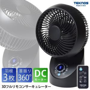 サーキュレーター 3D 360度 DCモーターファン フルリモコン 18cm羽根 扇風機 卓上サーキュレーター 小型 上下左右首振り TEKNOS テクノス SAK-340DC ichibankanshop