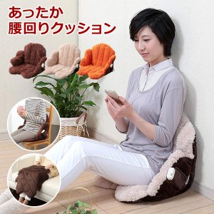 あったか腰周りクッション 杉山紡織 電気座布団 温熱座布団 ホットチェアマット|ichibankanshop