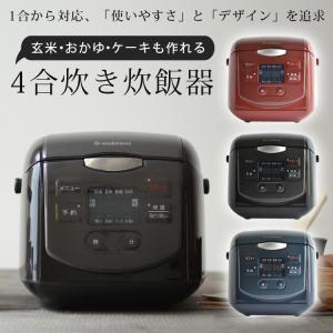 4合炊き炊飯器 コンパクト 8種類の調理モード 白米 玄米 ケーキ しゃもじ 計量カップ付き 2.8mm 厚釜 フッ素コーティング S-cubism SCR-H40N ichibankanshop