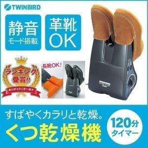 靴乾燥機 スニーカーはもちろん革靴もカラリと乾燥 ツインバー...