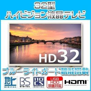 32V型 ハイビジョン液晶テレビ 地デジ BS CS 外付けHDD録画対応 ブルーライトガード搭載 SANSUI SDN32-W31 送料無料|ichibankanshop