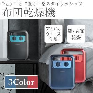布団乾燥機 マットなし アロマ ふとん乾燥機 靴乾燥機 エスキュービズム レッド ネイビー ガンメタリック SFD-010|ichibankanshop