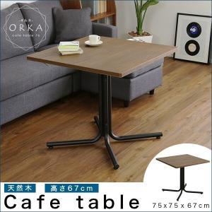 おしゃれなカフェスタイルのコーヒーテーブル(天然木オーク)ブラウン ウレタン樹脂塗装|ORKA-オルカ- 同梱不可 代引不可|ichibankanshop