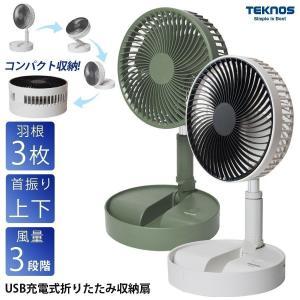 扇風機 収納扇 充電式 USB ポール伸縮 高さ調整 最大97.5cm 15cm羽根 コンパクト 折りたたみ 卓上式 小型 ファン TEKNOS テクノス SI-002UG|ichibankanshop