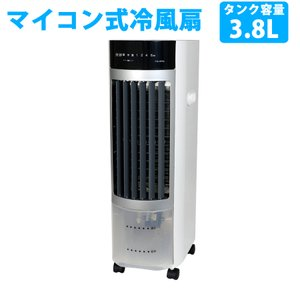 冷風扇 マイコン式 水タンク3.8L フルリモコン 洗えるフィルター SKジャパン SKJ-KS30R-W ichibankanshop