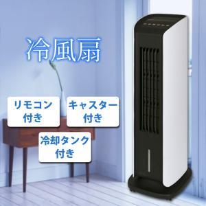 冷風扇 スリム リモコン キャスター付き 循環式 おしゃれ 冷風機 SKジャパン SKJ-KT250R ichibankanshop