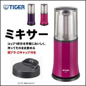 ミキサー タンブラー型ミキサー Tiger SKR-T250-PBピンクベリー ichibankanshop