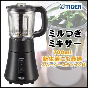 ミキサー ミル付ミキサー Tiger SKS-G700-Kブラック 送料無料 ichibankanshop