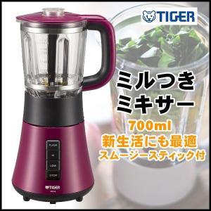 ミキサー ミル付ミキサー Tiger SKS-G700-Vボルドー 送料無料 ichibankanshop