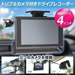 ドライブレコーダー トリプルカメラ ハイビジョン 高画質 Gセンサー 液晶サイズ 4インチ ドラレコ フロント 車内 リア SLI-TCD130 送料無料|ichibankanshop