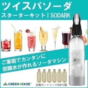 水・ジュース・お酒を炭酸にできる「ツイスパソーダ」 ご家庭で水やジュース、お酒を簡単に炭酸飲料にする...
