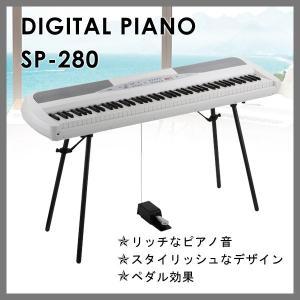 送料無料 専用スタンド付 高品質音色30種類内蔵 KORG(コルグ) 電子ピアノ SP-280WH ホワイト 代引不可 同梱不可|ichibankanshop