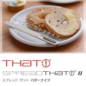 メール便 送料無料 スプレッド ザット バターナイフ 熱伝導で溶かすナイフ チーズやチョコレートにも最適 SPR2 レッド ブラック 代引不可
