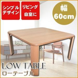 送料無料 折りたたみテーブル 机 一人用 木製 ローテーブル SunRuck 60cm 正方形 1人暮らし 新生活 子ども ナチュラルウッド コンパクト センターテーブル ichibankanshop