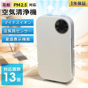 空気清浄機 おしゃれ デザイン 花粉 PM2.5 小型 マイナスイオン 空気質センサー Sunruck 13畳 HEPA搭載 PM2.5対応|ichibankanshop