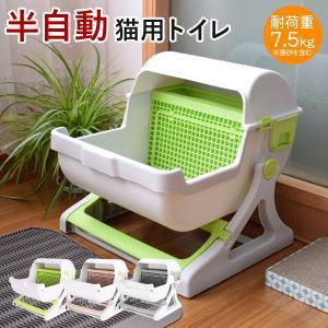 (再入荷) 猫トイレ 掃除がしやすい ネコトイレ 半自動猫用トイレ 本体 お掃除簡単 おしゃれ ネコ 回転して処理が出来る 固まる猫砂用 猫 トイレ SR-ACT01|ichibankanshop