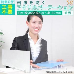 (土日祝日も発送)アクリルパーテーション 透明 クリア 幅900mm 高さ520mm パーティション アクリル板 飛沫防止 会社 事務所 病院 Sunruck SR-AP075-M|ichibankanshop