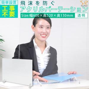 アクリルパーテーション 透明 クリア 幅600mm 高さ520mm パーティション アクリル板 飛沫防止 会社 事務所 病院 デスク用仕切り板 Sunruck SR-AP075-S|ichibankanshop