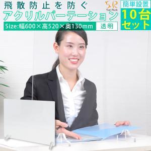 アクリルパーテーション 10台 透明 クリア 幅600mm 高さ520mm パーティション アクリル板 飛沫防止 会社 病院 デスク用仕切り板|ichibankanshop