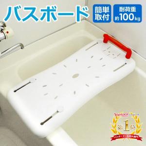 (再入荷) バスボード 浴槽ボード 耐荷重100kg 入浴補助用品 入浴 介護 介助 浴槽ボード 移...