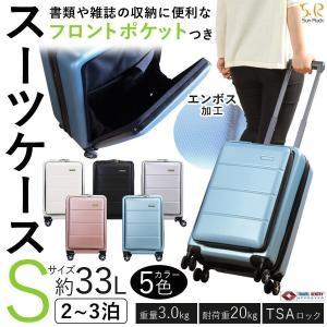 スーツケース 軽い 軽量 機内持ち込み おしゃれ 33L Sサイズ フロントオープン TSAロック フロントポケット ポケット付 2〜3泊|ichibankanshop