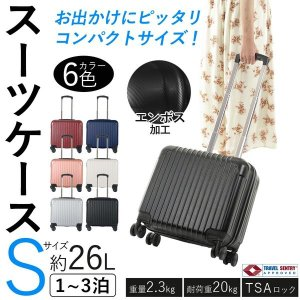 スーツケース 軽い 軽量 機内持ち込み キャリーバック おしゃれ Sサイズ 容量26L 1〜3泊 4輪 ファスナータイプ|ichibankanshop