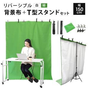 背景スタンド T型スタンド 背景布 セット 緑 白 リバーシブル 撮影用 グリーンバック ライブ配信 写真撮影 テレワーク クロマキー合成 透けない リモートワーク|ichibankanshop