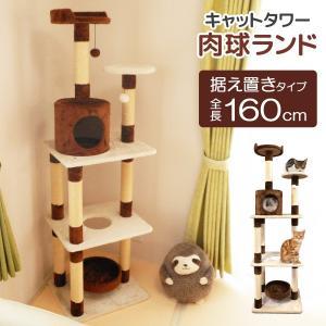 キャットタワー 据え置き型 爪とぎ 中型 高さ160cm 省スペース おしゃれ 猫タワー ネコタワー 猫用 タワー 爪研ぎ 多頭飼い SR-CAT1810-BR|ichibankanshop