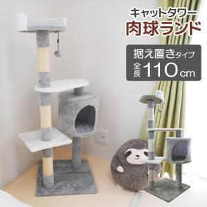 キャットタワー 据え置き型 小型 高さ110cm 省スペース おしゃれ 猫タワー ネコタワー 爪とぎ 爪研ぎ 多頭飼い グレー|ichibankanshop