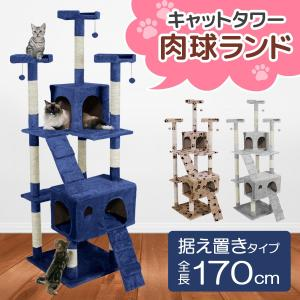 キャットタワー 据え置き型 大型 高さ170cm 省スペース おしゃれ 猫タワー ネコタワー 爪とぎ 多頭飼い ペットグッズ SR-CAT1830 ネイビー グレー 肉球|ichibankanshop