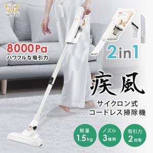コードレススティッククリーナー 疾風 2in1 サイクロン式掃除機 コードレス 掃除機 カークリーナー 掃除機 パワフル Sunruck サンルック SR-CL076-WH 予約販売|ichibankanshop
