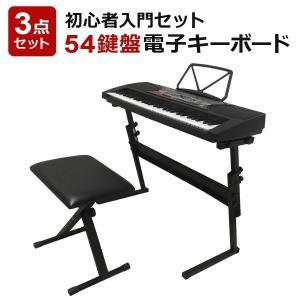 キーボード入門セット 54鍵盤キーボード本体・スタンド・チェアの3点セット|ichibankanshop