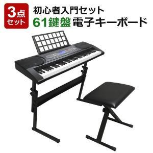 キーボード 入門セット 61鍵盤 キーボード本体・スタンド・チェアの3点セット SunRuck 届いてすぐに使える 初心者セットAfterPoint SR-DP03|ichibankanshop
