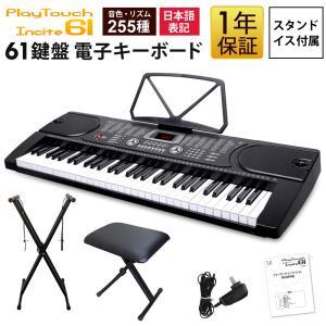 電子キーボード プレイタッチ インサイト61 61鍵盤 電子ピアノ 入門3点セット 届いてすぐに使える 入門用 デモ曲 ヘッドホン マイク対応 ichibankanshop