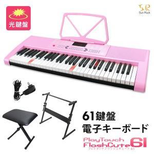 電子キーボード プレイタッチ フラッシュ キュート61 61鍵盤 電子ピアノ 光る鍵盤 入門3点セット 届いてすぐに使える子供 レッスン機能 ichibankanshop