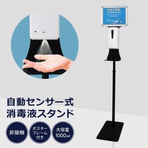 自動センサー式 消毒液スタンド ディスペンサー アルコール除菌 スプレー 非接触 消毒液スタンド 入れ替え 手指消毒機 消毒液台 コロナ対策|ichibankanshop