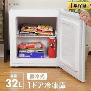 冷凍庫 ストッカー 家庭用 1ドア 前開き 小型 コンパクト 32L ノンフロン 右開き ミニ冷凍庫 寝室 ワンルーム スリム フリーザー|ichibankanshop