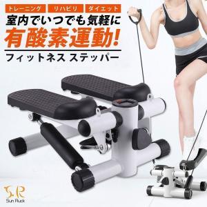ステッパー 静音 静か ツイスト フィットネス 有酸素運動 室内 ダイエット 器具 トレーニングバンド 家トレ トレーニング ながら運動  SunRuck SR-FT028|ichibankanshop
