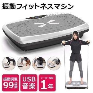 (土日祝日も発送) 振動マシン シェイカー式 フィットネス 健康器具 振動 エクササイズ ダイエット 運動器具 乗るだけ 簡単 ウエスト 二の腕 腹筋 太もも